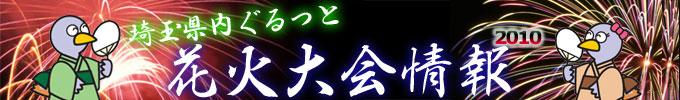 埼玉県内の花火大会