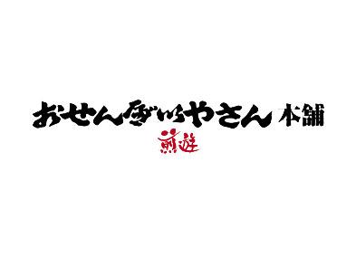 新井製菓株式会社