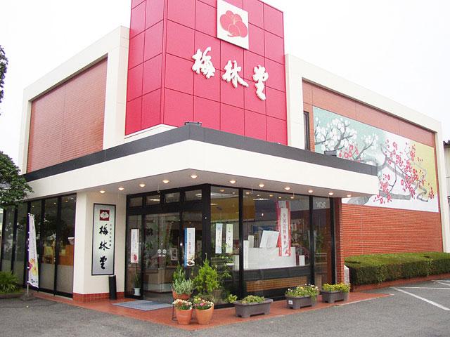 梅林堂 熊谷本店