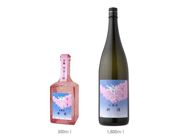 文楽 四季乃酒 《春》新酒 吟醸酒
