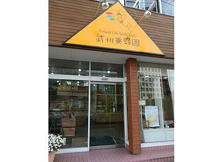武州養蜂園 本店