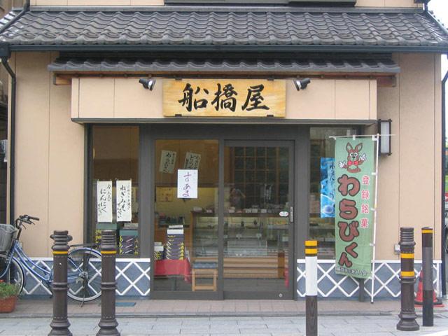船橋屋菓子司