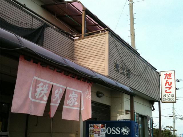 秩父家菓子店