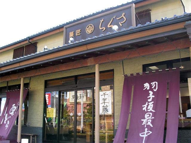 菓匠ちぐさ 東口店