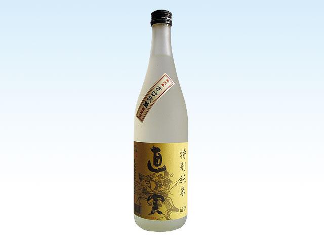 権田酒造 特別純米 直実