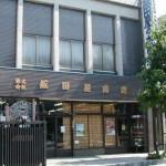 (株)飯田屋商店