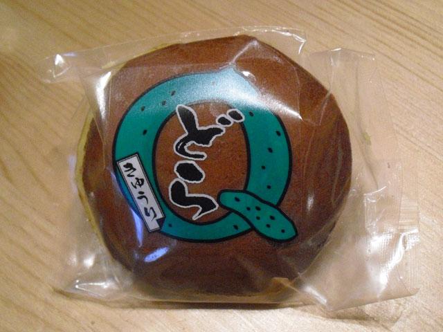 和菓子いいじま
