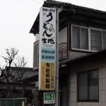 有限会社 岩田製麺