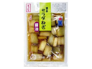 深谷サラダねぎ・醤油味