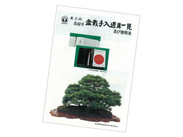 株式会社 昌国 商品カタログ