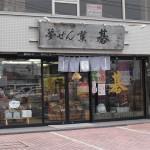 夢せん菓((有)関商店)