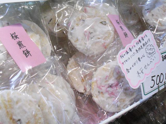 有限会社 小野寺米菓 桜煎餅