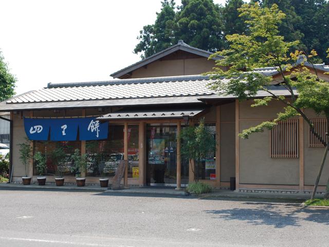 (有)四里餅商事(大里屋支店)外観