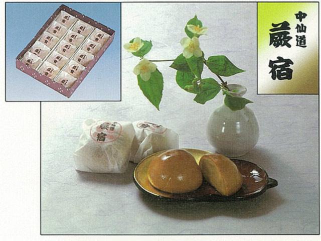 大和屋製菓 中山道蕨宿
