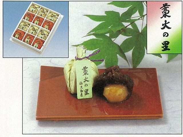 大和屋製菓 藁火の里